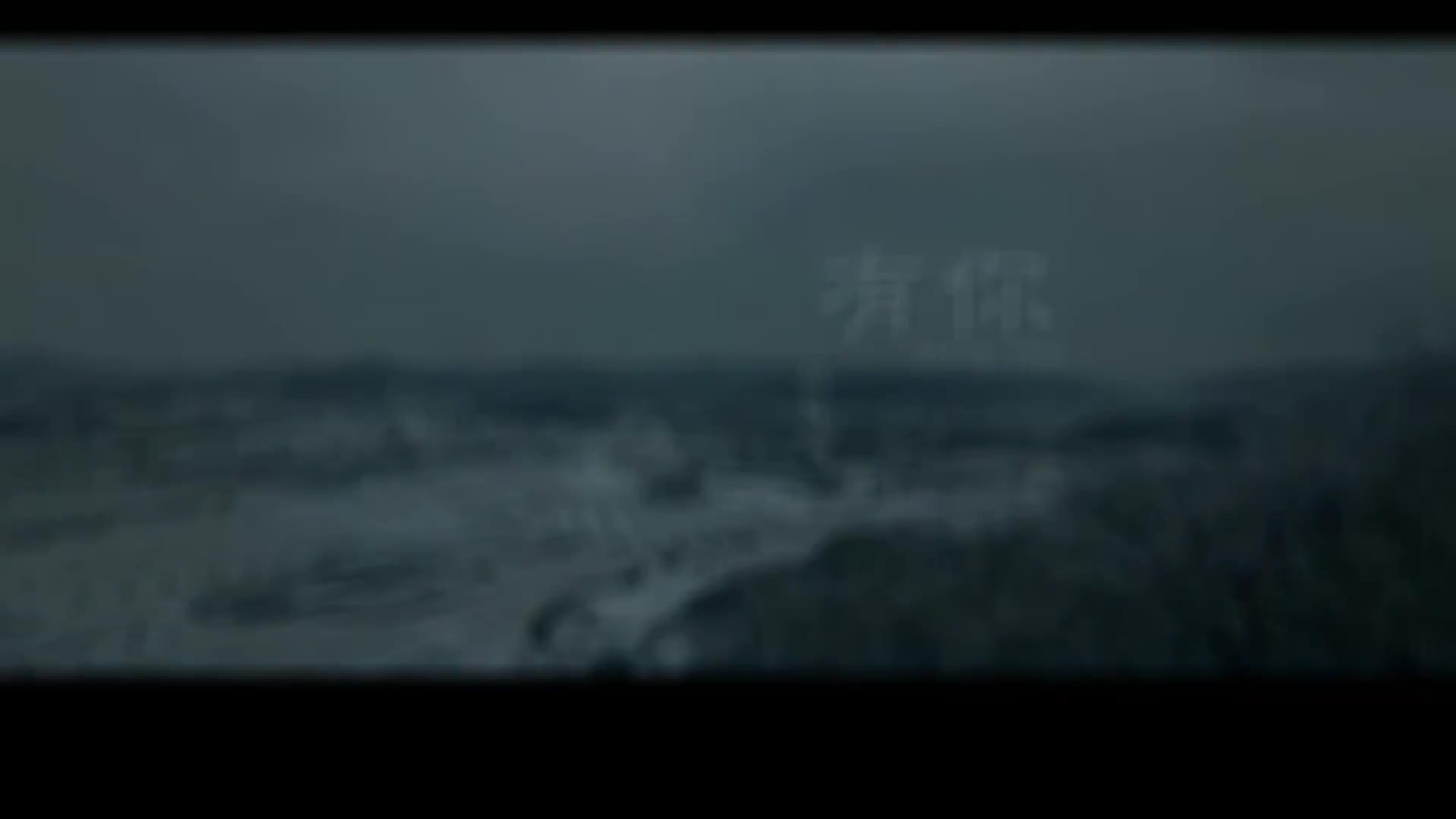有你(正版MV)
