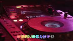 DJ勇少-是时候表演真正的技术了