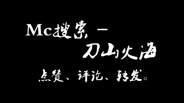 Mc搜索-刀山火海