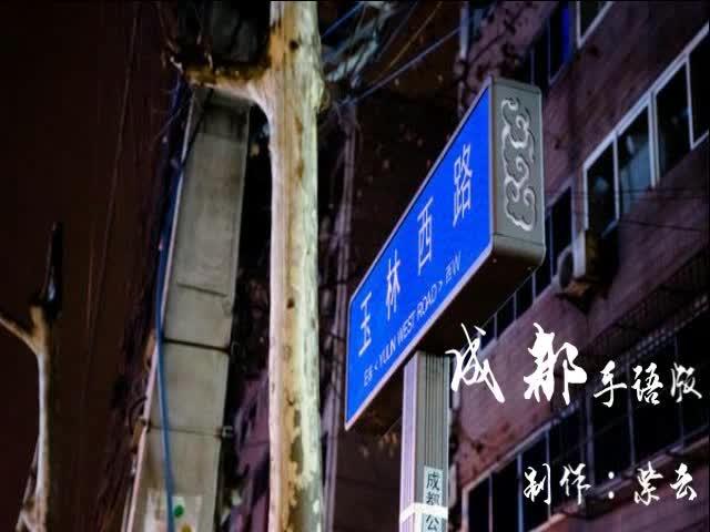 成都 -                      迷茫                 2017.04.25
