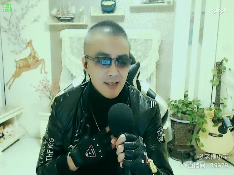 劉老根小寶 - 直到世界盡頭翻唱2020.01.26