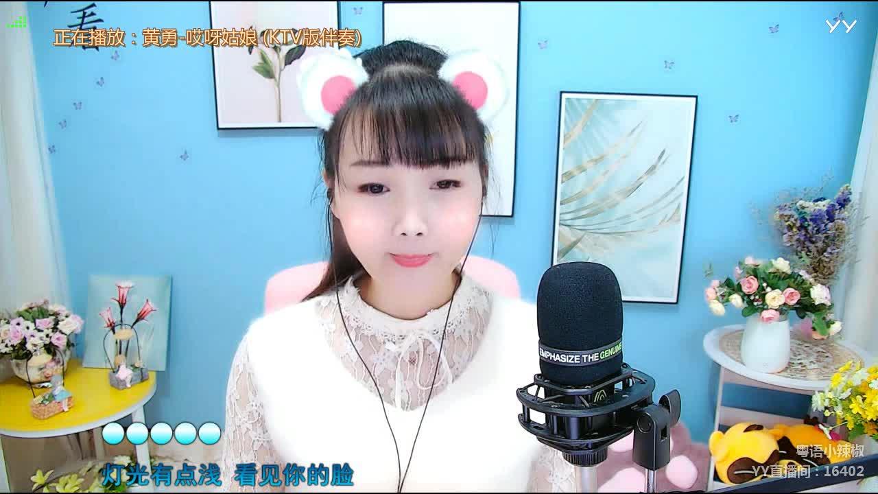 粤语小辣椒 - 哎呀姑娘2020.02.22