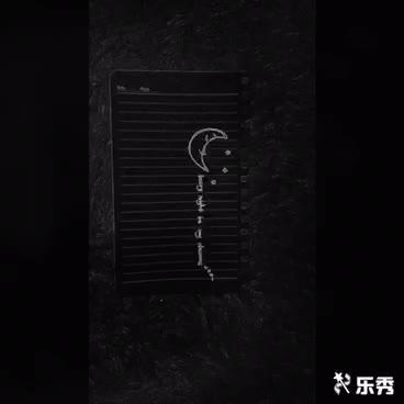 【神曲】勿忘初心 奋力前行 - 邸家咸鱼璐 - China直播视频