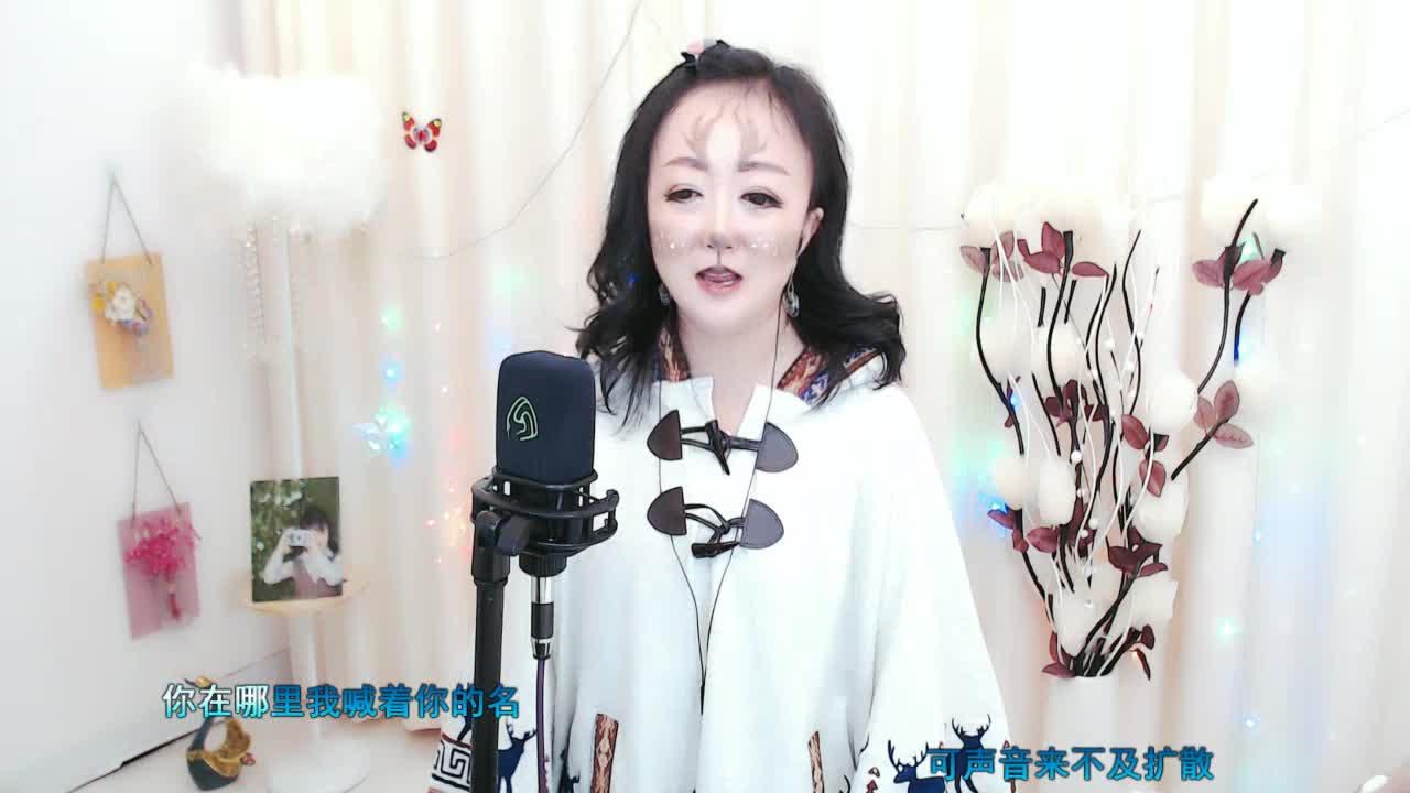 乔碧喵 - 孟婆的碗—喵喵翻唱麋鹿妆2019.08.28