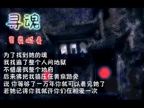 寻魂MC蓬溪