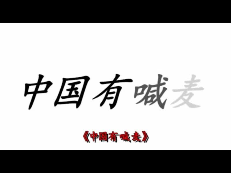 中国有喊麦